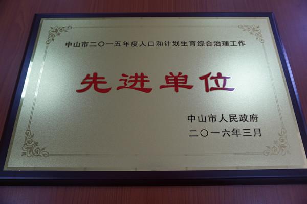 党校获评市级 人口和计划生育综合治理工作先进单位